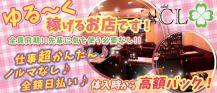 【西中島】CL~クローバー~【公式求人情報】 バナー