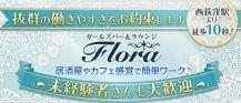 【西荻窪駅前】Flora (フローラ)【公式求人・体入情報】 バナー