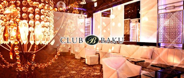 CLUB BAKU(クラブ バクウ) バナー