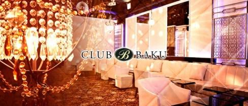 CLUB BAKU(バクウ)【公式求人情報】