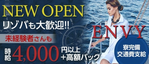 ENVY(エンヴィ)【公式求人情報】(松山(沖縄)キャバクラ)の求人・体験入店情報