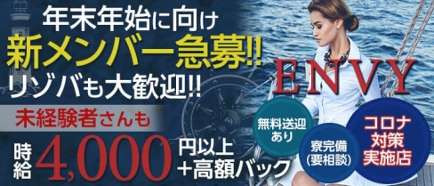 ENVY(エンヴィ)【公式求人・体入情報】(松山(沖縄)キャバクラ)の求人・バイト・体験入店情報