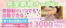 GIRLS BAR D-ROOM ディールーム【公式求人情報】 バナー