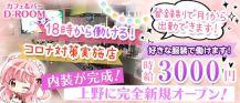 カフェ&バー ディールーム【公式求人情報】 バナー