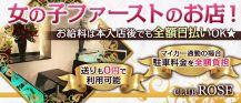 CLUB ROSE (ローズ) 【公式求人情報】 バナー