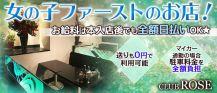 CLUB ROSE (ローズ)【公式求人情報】 バナー