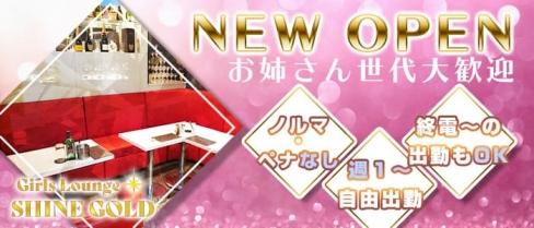 Girls Lounge SHINE GOLD(シャインゴールド)【公式求人・体入情報】(八王子ガールズラウンジ)の求人・バイト・体験入店情報