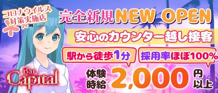 【天満】キャピタル 梅田ガールズバー バナー