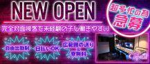 【天満】キャピタル【公式求人・体入情報】 バナー