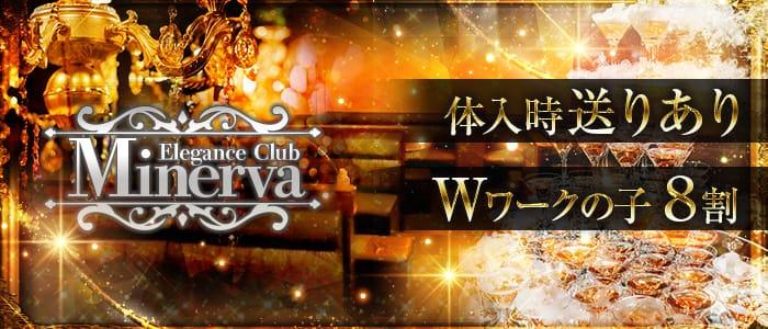 Elegance Club Minerva(ミネルヴァ)【公式求人・体入情報】 佐賀キャバクラ バナー