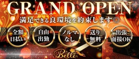 Belle(ベル)【公式求人・体入情報】(東加古川ラウンジ)の求人・バイト・体験入店情報