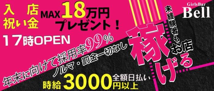 GirlsBar Bell(ベル) 西川口ガールズバー バナー
