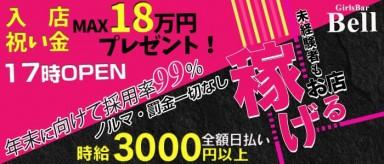 GirlsBar Bell(ベル)【公式求人情報】(西川口ガールズバー)の求人・バイト・体験入店情報