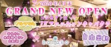 hanako Party Lounge(ハナコ)【公式求人情報】 バナー