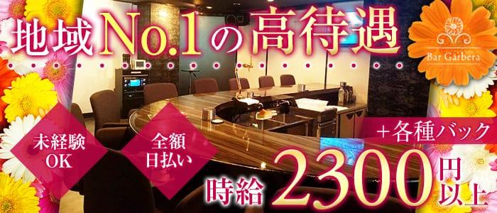 Bar Garbera(ガーベラ)【公式求人・体入情報】 瀬田ガールズバー バナー