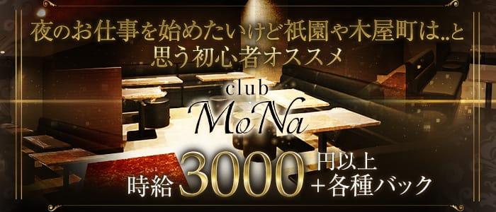 club MoNa (モナ) 四条大宮ラウンジ バナー