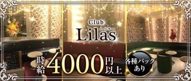 Club Lilas(リラ)【公式求人・体入情報】(下通りキャバクラ)の求人・バイト・体験入店情報