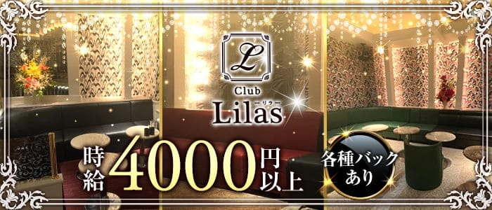 Club Lilas(リラ)【公式求人・体入情報】 下通りキャバクラ バナー