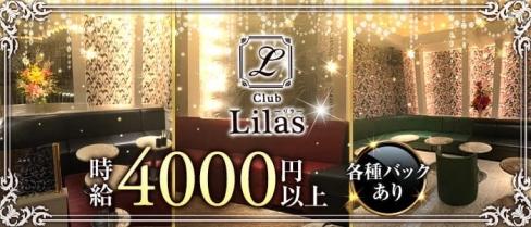 Club Lilas(リラ)【公式求人・体入情報】(下通りキャバクラ)の求人・体験入店情報