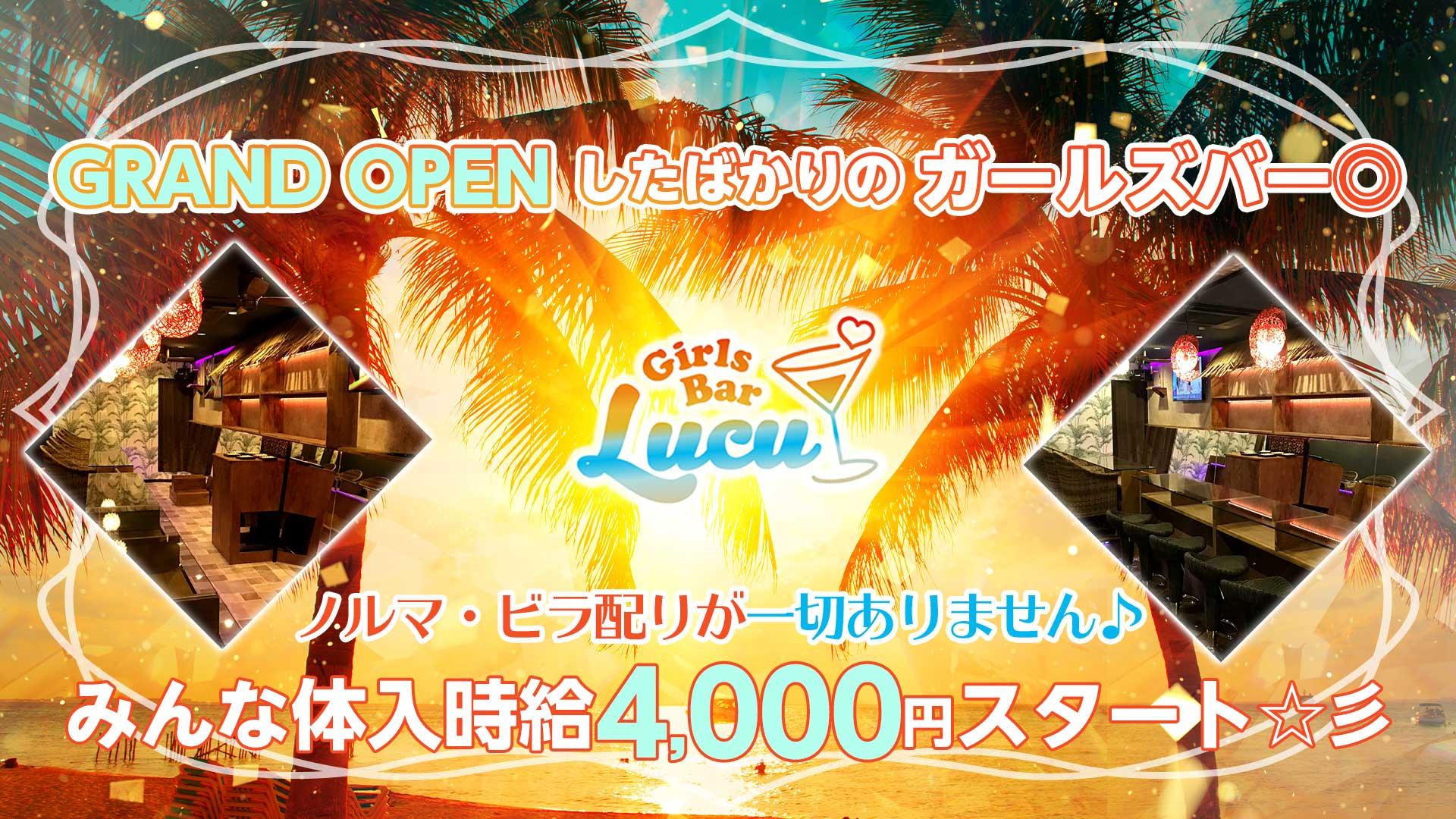 Girl's Bar Lucu(ルチュ) 五反田ガールズバー TOP画像