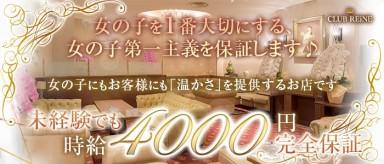 CLUB REiNE(クラブレーヌ)【公式求人情報】(関内クラブ)の求人・バイト・体験入店情報