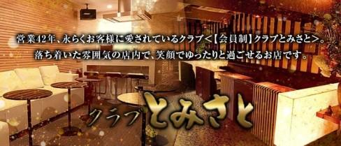 【会員制】クラブとみさと【公式求人情報】(三宮クラブ)の求人・体験入店情報