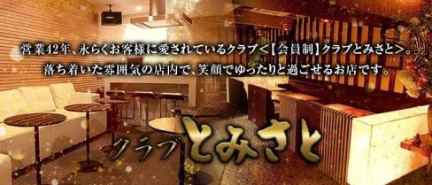 【会員制】クラブ とみさと【公式求人情報】(三宮クラブ)の求人・体験入店情報