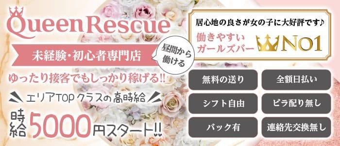 昼&夜ガールズバー QUEEN RESCUE(クイーンレスキュー) 赤羽ガールズバー バナー