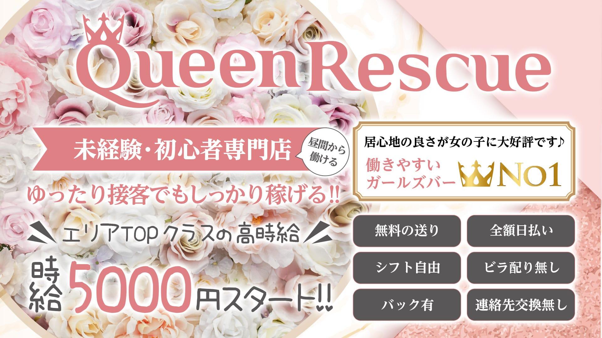 昼&夜ガールズバー QUEEN RESCUE(クイーンレスキュー) 赤羽ガールズバー TOP画像