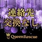 ★昼&夜ガールズバー QUEEN RESCUE(クイーンレスキュー)★