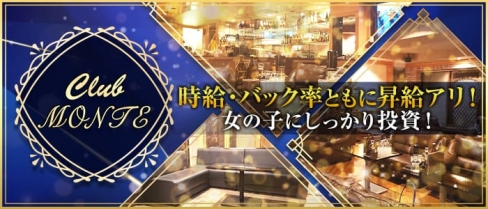 CLUB MONTE (モンテ)【公式求人情報】(小倉ラウンジ)の求人・体験入店情報