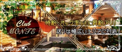 CLUB MONTE (モンテ)【公式求人情報】(小倉ラウンジ)の求人・バイト・体験入店情報