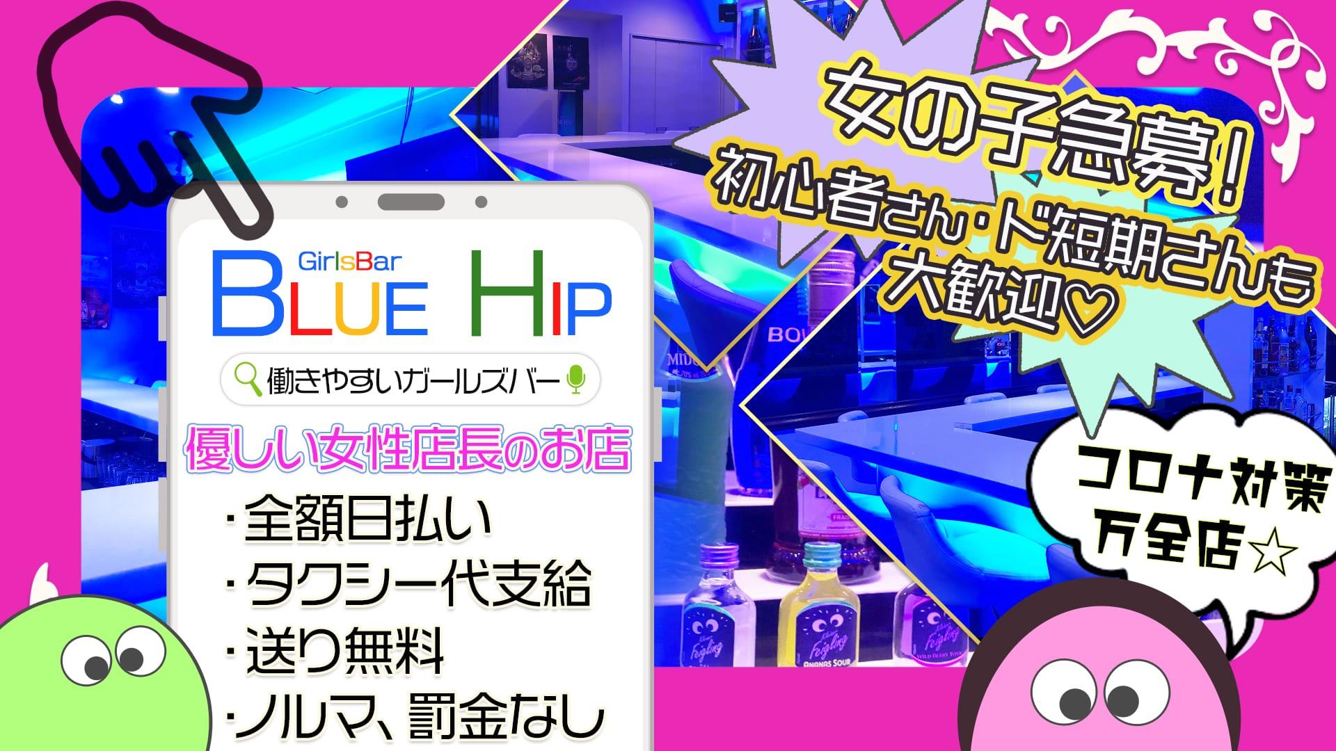 GirlsBar BlueHip(ブルーヒップ) 松戸ガールズバー TOP画像