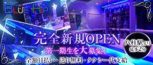 GirlsBar BlueHip(ブルーヒップ)【公式求人情報】 バナー