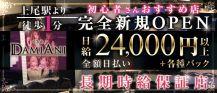Club DAMIANI(ダミアーニ)【公式求人情報】 バナー