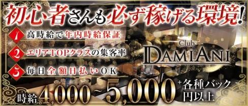 【上尾駅徒歩1分】Club DAMIANI(ダミアーニ)【公式求人・体入情報】(大宮キャバクラ)の求人・体験入店情報