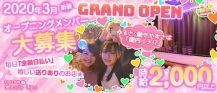 Candy Lips(キャンディ リップス)【公式求人情報】 バナー