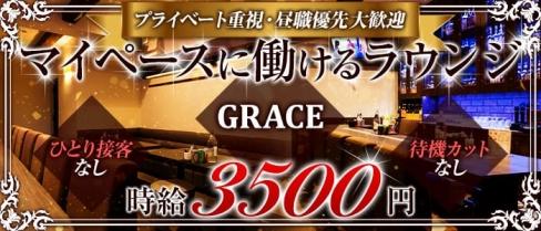GRACE(グレイス)【公式求人情報】(流川ラウンジ)の求人・バイト・体験入店情報