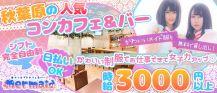 ♡コンセプトCafé&Bar Mermaid(マーメイド)♡【公式求人・体入情報】 バナー