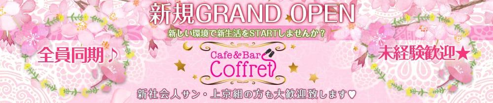 Cafe&Bar Coffret(カフェアンドバーコフレ) 平塚ガールズバー TOP画像