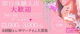 Cafe&Bar Coffret(カフェアンドバーコフレ) 平塚ガールズバー 即日体入募集バナー
