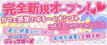 ガールズバー ジャックローズ【公式求人情報】 バナー
