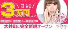 【大井町】ガールズバー ジャックローズ【公式求人情報】 バナー