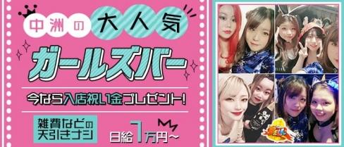 Girl's Bar Super BELL (スーパーベル)【公式求人・体入情報】(中洲ガールズバー)の求人・体験入店情報