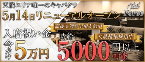 【天満】Club Force(クラブ フォース)【公式求人情報】(梅田キャバクラ)の求人・バイト・体験入店情報
