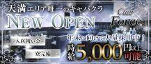 【天満】Club Force(クラブ フォース)【公式求人情報】 バナー