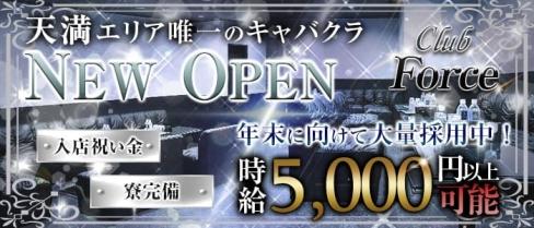 【天満】Club Force(クラブ フォース)【公式求人情報】(梅田キャバクラ)の求人・体験入店情報