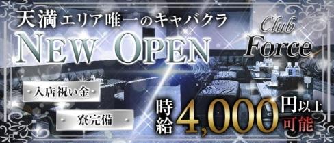 【天満】Club Force(クラブ フォース)【公式求人・体入情報】(梅田キャバクラ)の求人・体験入店情報
