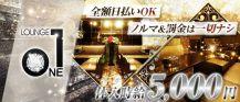 LOUNGE ONE(ワン)【公式求人情報】 バナー