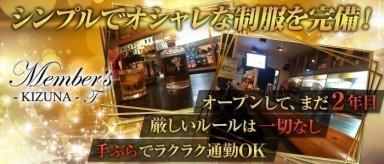 メンバーズ絆【公式求人情報】(小倉スナック)の求人・バイト・体験入店情報